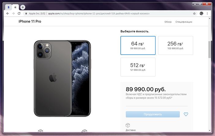 Официальная стоимость iPhone 11 Pro с 64 ГБ памяти