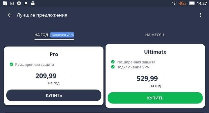 редакция антивируса Pro и Ultimate