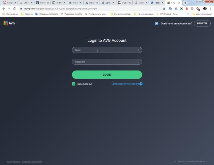 регистрация на my.avg.com