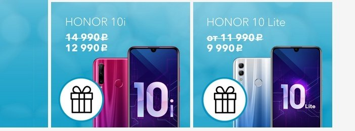 Honor 10i и 10 Lite с релизом 20 Lite упали в цене