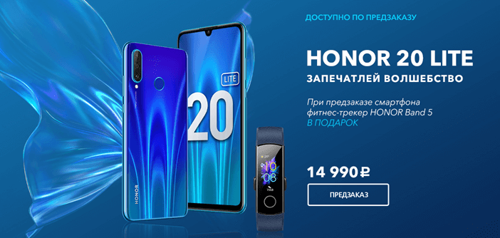 Honor 20 Lite доступен в России