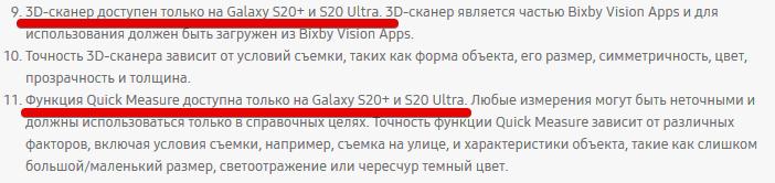 Зачем нужен датчик глубины для S20+ и S20 Ultra