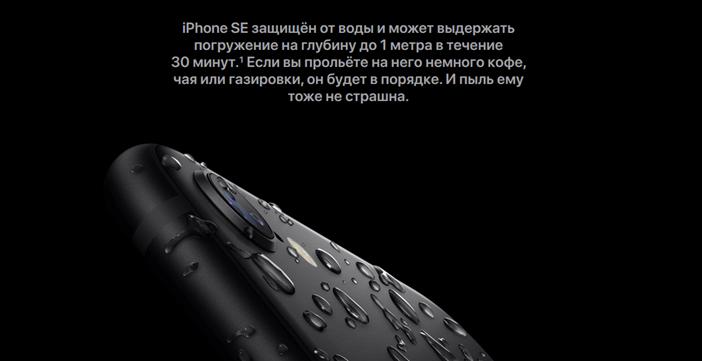 Защита от воды в iPhone SE 2020