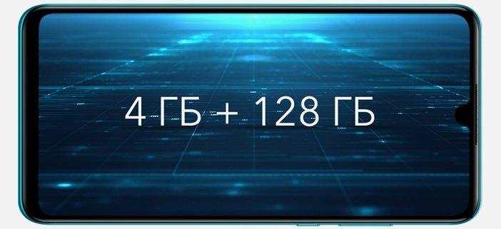Объём оперативной и флеш памяти в Honor 20 Lite