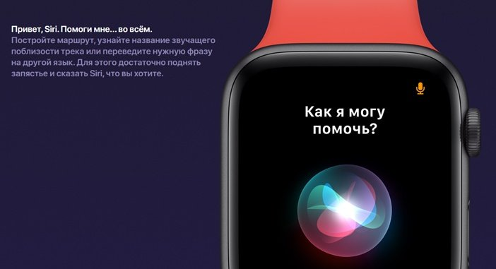 Siri в Apple Watch Series 6 и SE