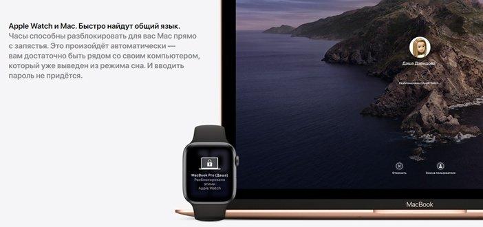 Разблокировка Mac с помощью умных часов