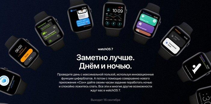 Главные нововведения в WatchOS 7