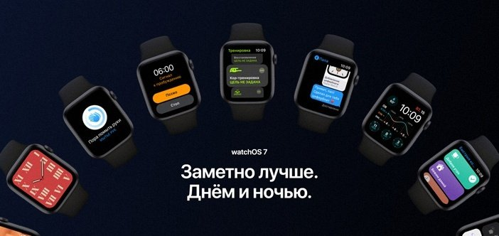 Новая WatchOS 7