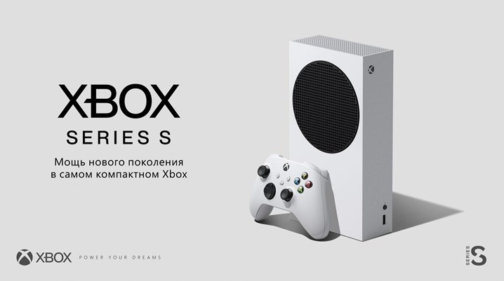 Xbox Series S в сравнении с Xbox One S и X