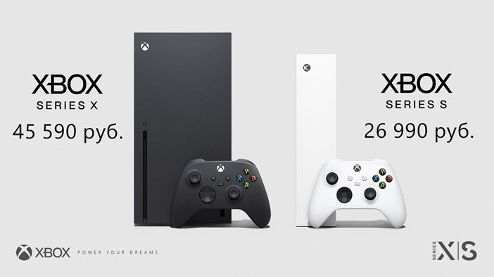 Цены на Xbox Series X и S в России