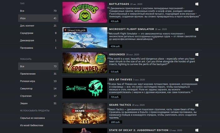 Игры Microsoft Xbox Studios доступны на ПК