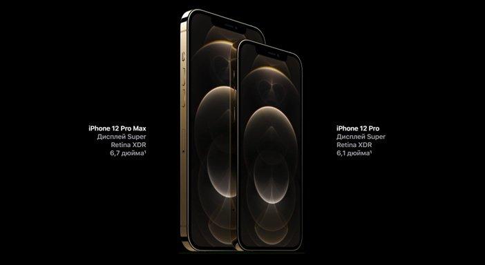 iPhone 12 Pro Max и 12 Pro сравнение диагоналей дисплеев