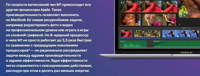 Описание M1 на официальном сайте Apple