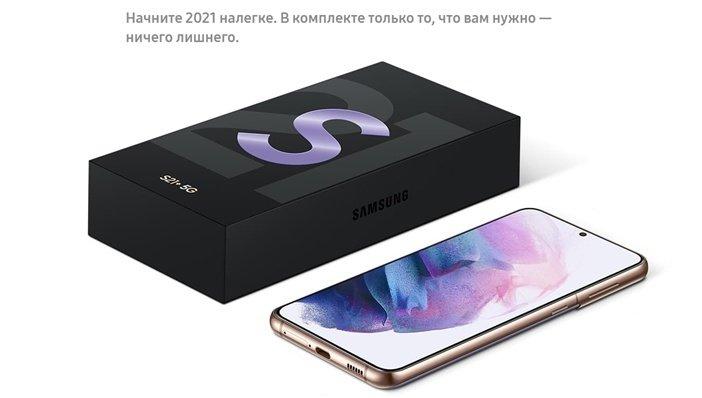 Коробка Galaxy S21