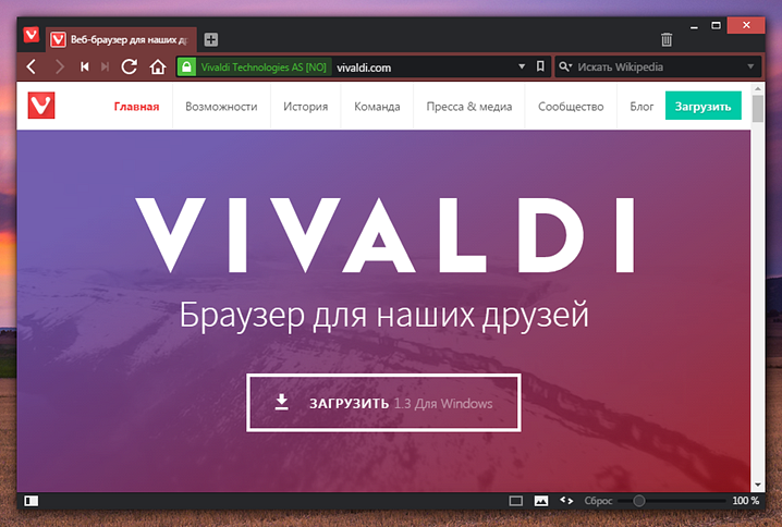 Vivaldi 1.3 What's New