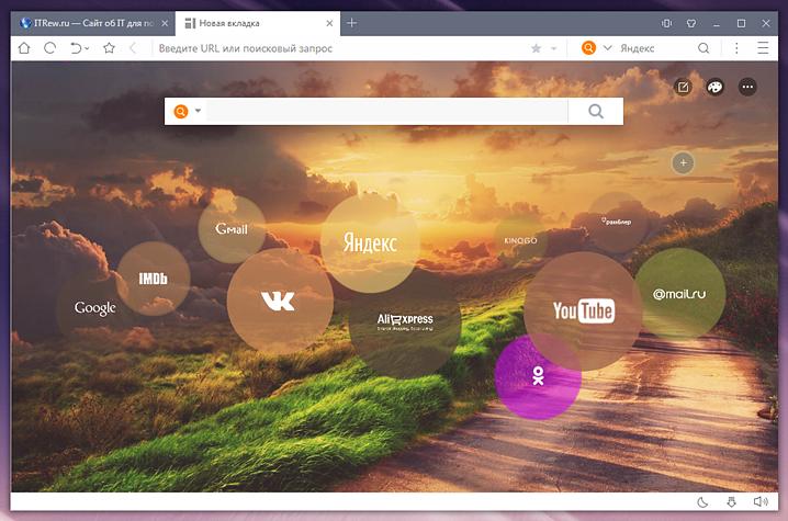 UC Browser для Windows