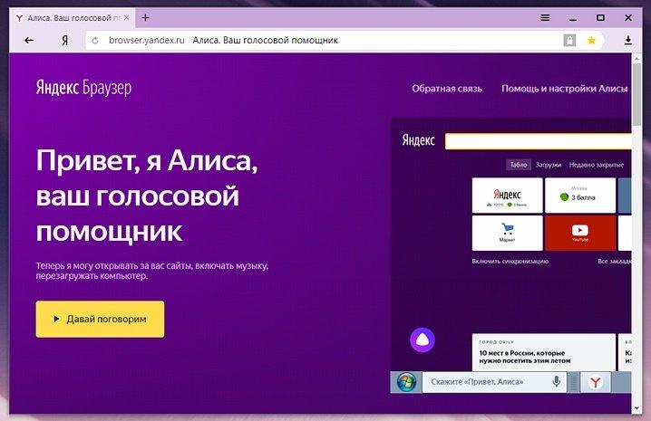 Голосовой помощник Алиса в браузере Яндекс